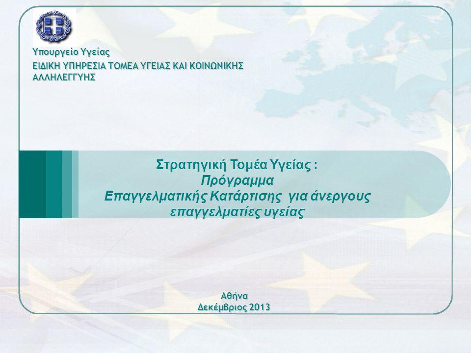 ΕΙΔΙΚΗ ΥΠΗΡΕΣΙΑ ΤΟΜΕΑ ΥΓΕΙΑΣ ΚΑΙ ΚΟΙΝΩΝΙΚΗΣ ΑΛΛΗΛΕΓΓΥΗΣ Υπουργείο Υγείας Αθήνα Δεκέμβριος 2013 Στρατηγική Τομέα Υγείας : Πρόγραμμα Επαγγελματικής Κατάρτισης για άνεργους επαγγελματίες υγείας