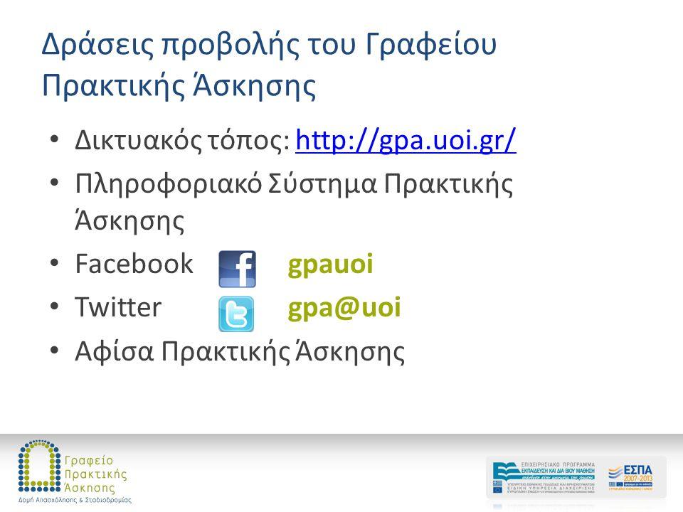Δράσεις προβολής του Γραφείου Πρακτικής Άσκησης Δικτυακός τόπος: http://gpa.uoi.gr/http://gpa.uoi.gr/ Πληροφοριακό Σύστημα Πρακτικής Άσκησης Facebook gpauoi Twitter gpa@uoi Αφίσα Πρακτικής Άσκησης