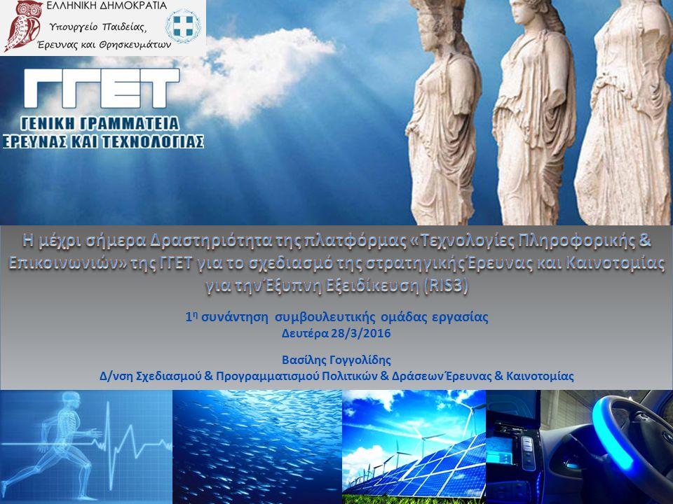 Τεχνολογίες Πληροφορικής και Επικοινωνιών Συσχέτιση με τομείς 12