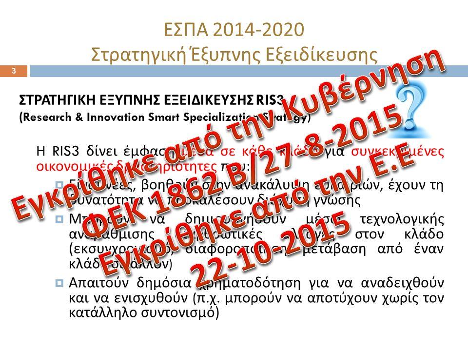 3 ΕΣΠΑ 2014-2020 Στρατηγική Έξυπνης Εξειδίκευσης Η RIS3 δίνει έμφαση μέσα σε κάθε κλάδο για συγκεκριμένες οικονομικές δραστηριότητες που :  Είναι νέε