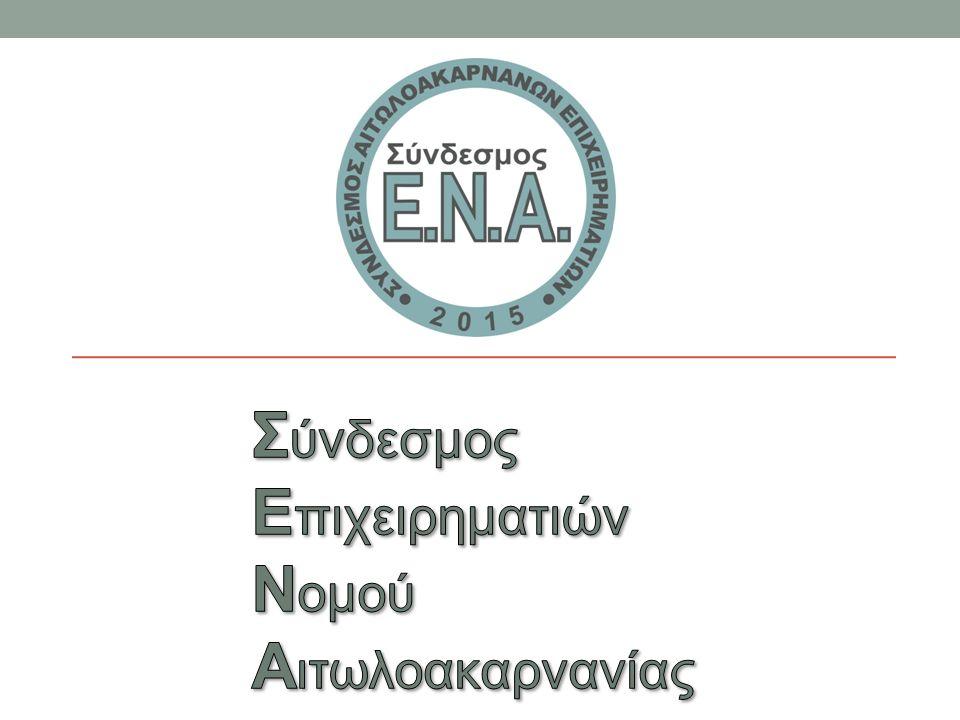 Γιατί η ελληνική οικονομία έχει το παγκόσμιο ρεκόρ συνεχούς ύφεσης;Γιατί η ελληνική οικονομία έχει το παγκόσμιο ρεκόρ συνεχούς ύφεσης; Γιατί ο νομός μας ακόμα αποτελεί μια από τις φτωχότερες περιοχές της ΕυρώπηςΓιατί ο νομός μας ακόμα αποτελεί μια από τις φτωχότερες περιοχές της Ευρώπης; Γιατί πέραν των σοβαρότατων πολιτικών αστοχιών, η ελληνική οικονομία χαρακτηρίζεται από σοβαρά Δομικά Προβλήματα.
