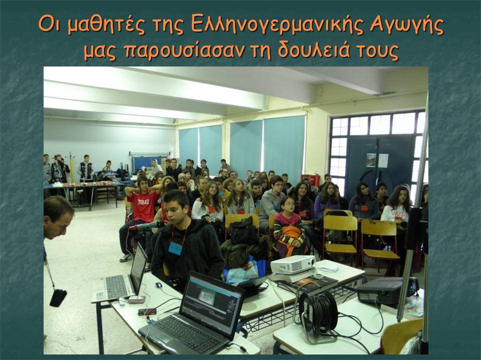 Οι μαθητές της Ελληνογερμανικής Αγωγής μας παρουσίασαν τη δουλειά τους