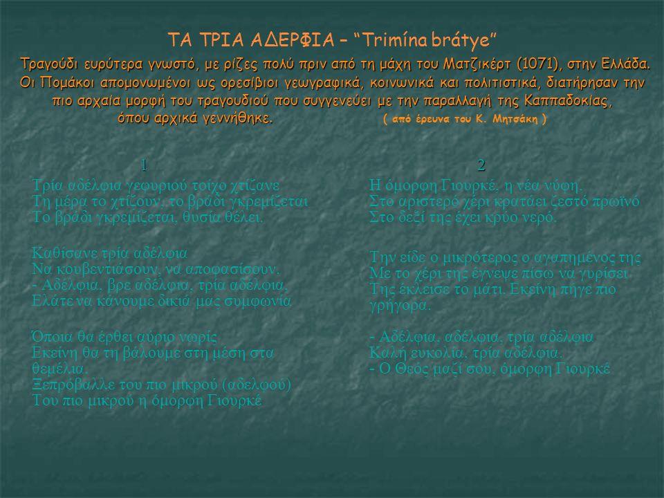 Τραγούδι ευρύτερα γνωστό, με ρίζες πολύ πριν από τη μάχη του Ματζικέρτ (1071), στην Ελλάδα.