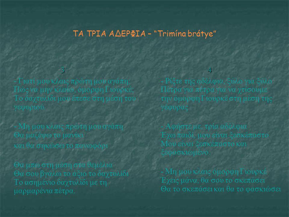 ΤΑ ΤΡΙΑ ΑΔΕΡΦΙΑ – Trimína brátye 3 - Γιατί μου κλαις πρώτη μου αγάπη; Πώς να μην κλαίω, όμορφη Γιουρκέ; Το δαχτυλίδι μου έπεσε στη μέση του γεφυριού.
