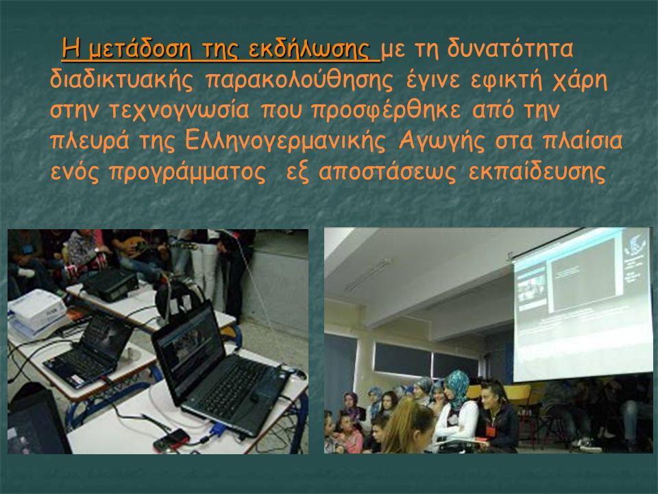 Η μετάδοση της εκδήλωσης Η μετάδοση της εκδήλωσης με τη δυνατότητα διαδικτυακής παρακολούθησης έγινε εφικτή χάρη στην τεχνογνωσία που προσφέρθηκε από την πλευρά της Ελληνογερμανικής Αγωγής στα πλαίσια ενός προγράμματος εξ αποστάσεως εκπαίδευσης Η μετάδοση της εκδήλωσης Η μετάδοση της εκδήλωσης