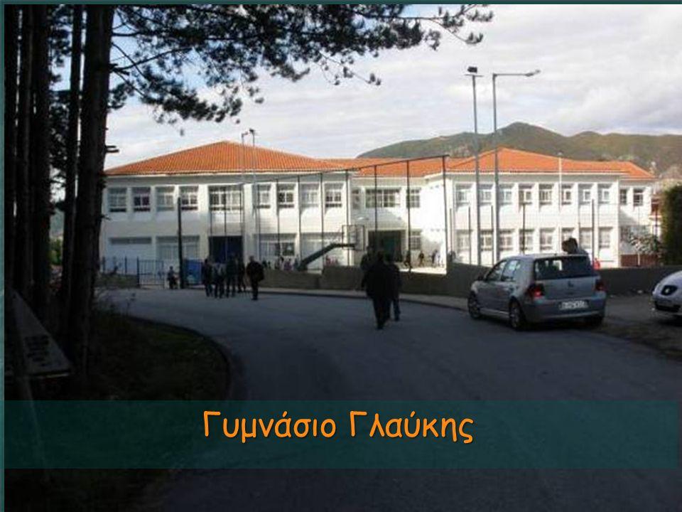 Γυμνάσιο Γλαύκης