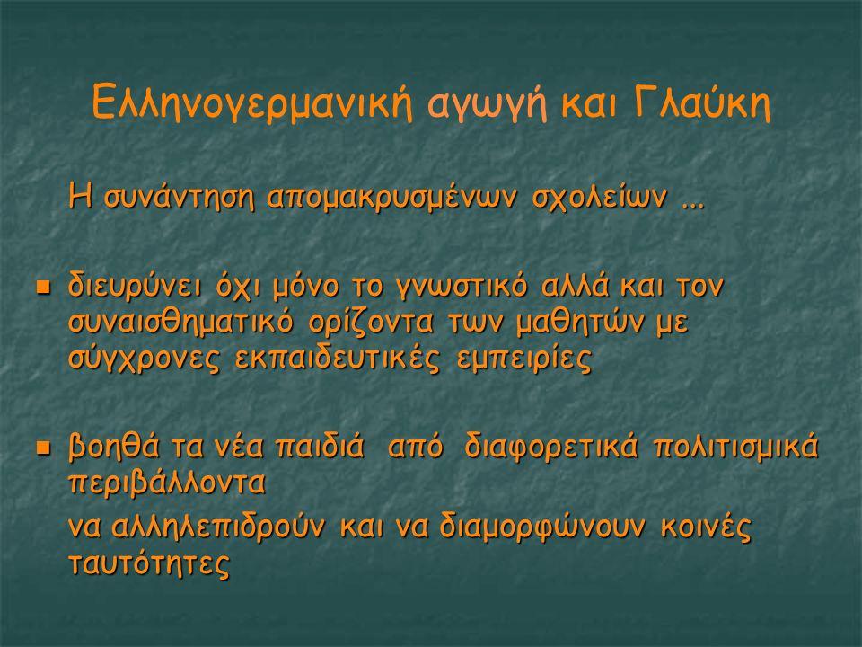 Ελληνογερμανική αγωγή και Γλαύκη Η συνάντηση απομακρυσμένων σχολείων...