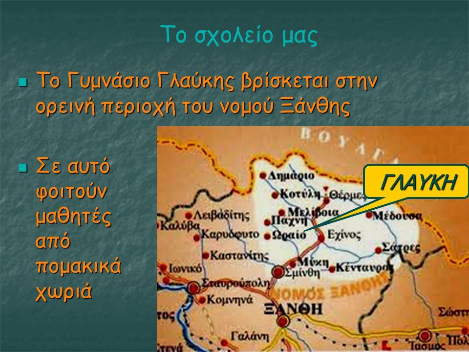 Το σχολείο μας Το Γυμνάσιο Γλαύκης βρίσκεται στην ορεινή περιοχή του νομού Ξάνθης Το Γυμνάσιο Γλαύκης βρίσκεται στην ορεινή περιοχή του νομού Ξάνθης Σε αυτό φοιτούν μαθητές από πομακικά χωριά Σε αυτό φοιτούν μαθητές από πομακικά χωριά ΓΛΑΥΚΗ