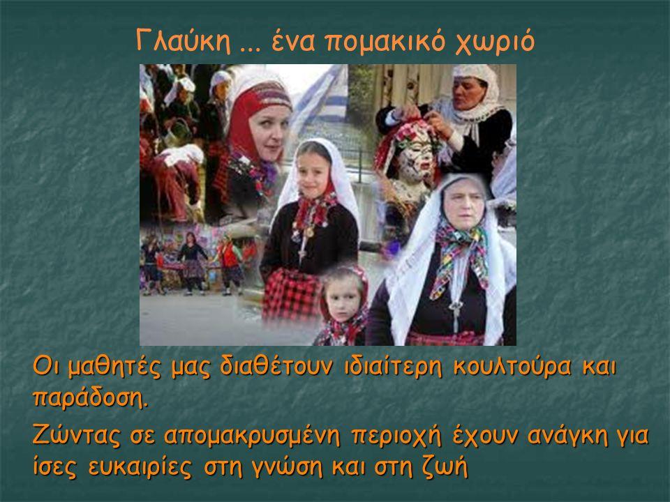 Οι μαθητές μας διαθέτουν ιδιαίτερη κουλτούρα και παράδοση.