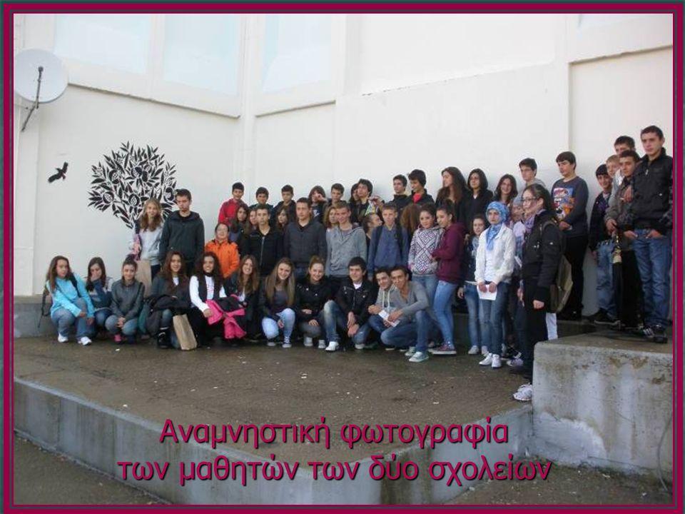 Αναμνηστική φωτογραφία των μαθητών των δύο σχολείων
