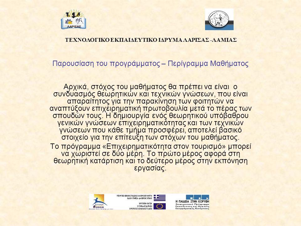 Παρουσίαση του προγράμματος – Περίγραμμα Μαθήματος Αρχικά, στόχος του μαθήματος θα πρέπει να είναι ο συνδυασμός θεωρητικών και τεχνικών γνώσεων, που είναι απαραίτητος για την παρακίνηση των φοιτητών να αναπτύξουν επιχειρηματική πρωτοβουλία μετά το πέρας των σπουδών τους.