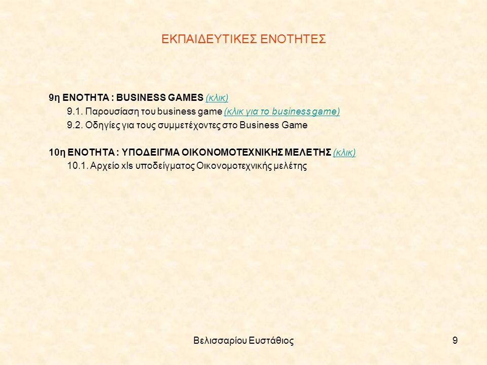 Βελισσαρίου Ευστάθιος9 ΕΚΠΑΙΔΕΥΤΙΚΕΣ ΕΝΟΤΗΤΕΣ 9η ΕΝΟΤΗΤΑ : BUSINESS GAMES (κλικ)(κλικ) 9.1.