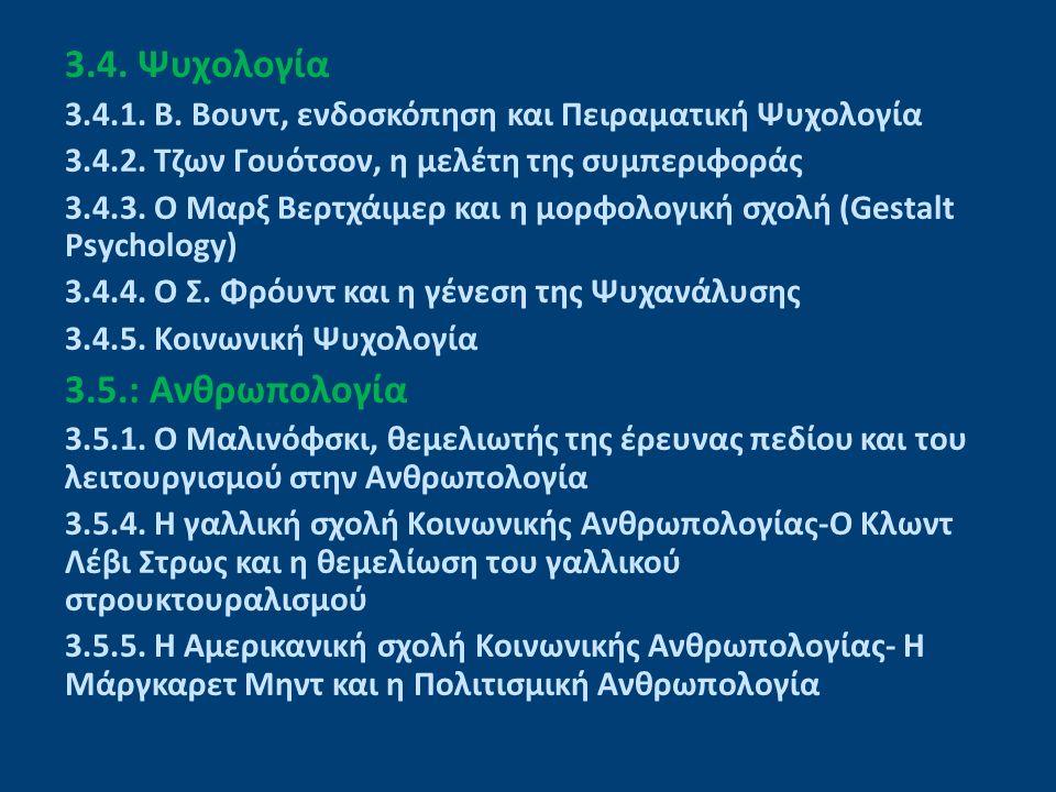 3.4. Ψυχολογία 3.4.1. Β. Βουντ, ενδοσκόπηση και Πειραματική Ψυχολογία 3.4.2. Τζων Γουότσον, η μελέτη της συμπεριφοράς 3.4.3. Ο Μαρξ Βερτχάιμερ και η μ