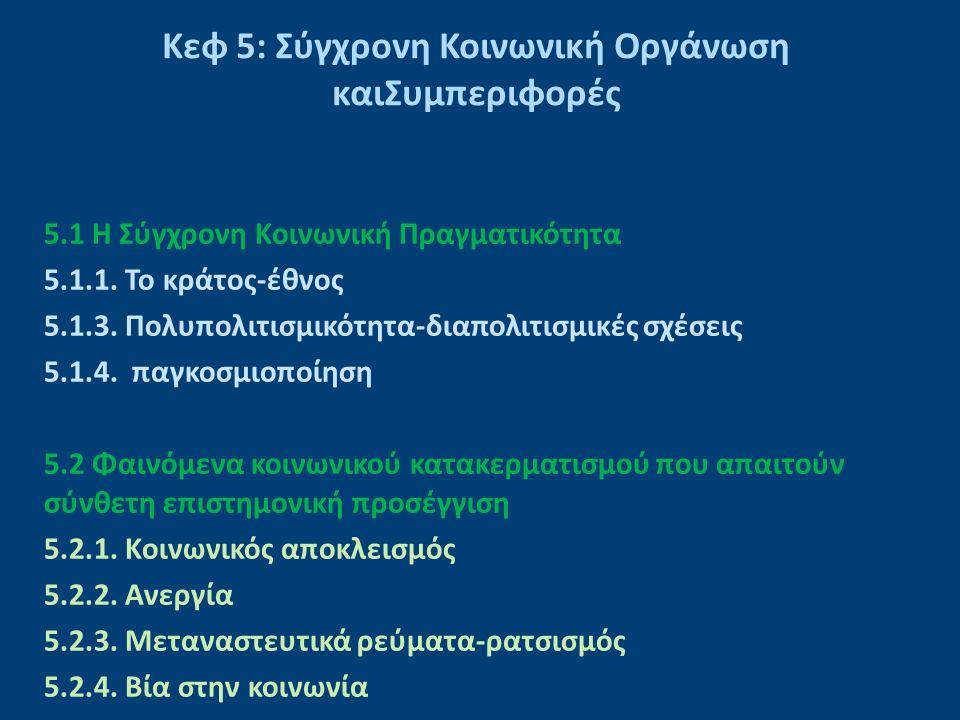 Κεφ 5: Σύγχρονη Κοινωνική Οργάνωση καιΣυμπεριφορές 5.1 Η Σύγχρονη Κοινωνική Πραγματικότητα 5.1.1. Το κράτος-έθνος 5.1.3. Πολυπολιτισμικότητα-διαπολιτι