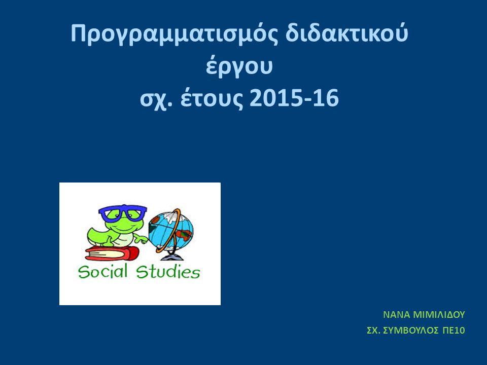 Διδασκόμενα μαθήματα Α΄ ανάθεσης για Κοινωνιολόγους (ΠΕ10) Γυμνάσιο Υ.Α.