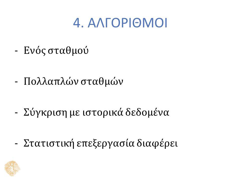 4. ΑΛΓΟΡΙΘΜΟΙ -Ενός σταθμού -Πολλαπλών σταθμών -Σύγκριση με ιστορικά δεδομένα -Στατιστική επεξεργασία διαφέρει