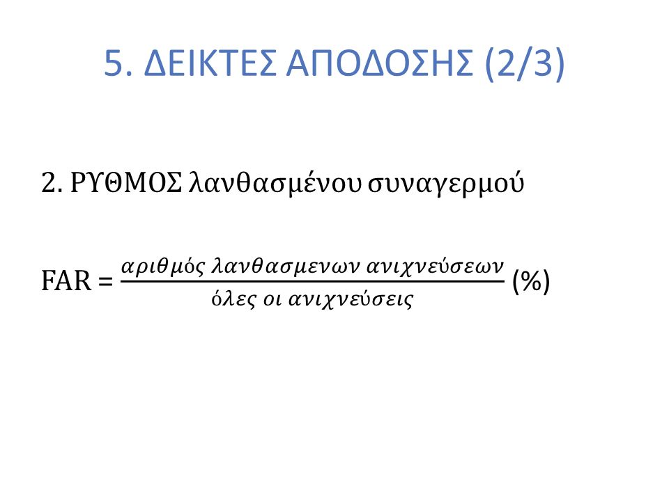 5. ΔΕΙΚΤΕΣ ΑΠΟΔΟΣΗΣ (2/3)