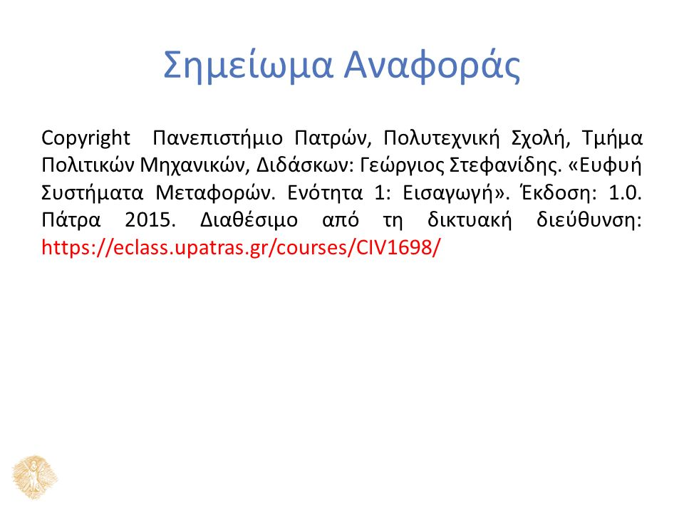 Σημείωμα Αναφοράς Copyright Πανεπιστήμιο Πατρών, Πολυτεχνική Σχολή, Τμήμα Πολιτικών Μηχανικών, Διδάσκων: Γεώργιος Στεφανίδης.