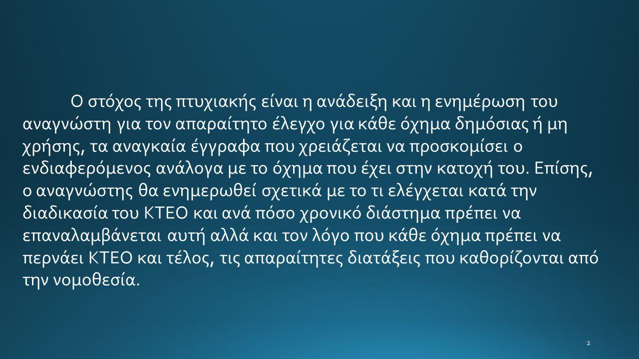 3  Ανάγκη για την ύπαρξη περιοδικών ελέγχων στα οχήματα  Δημιουργία ΚΤΕΟ στην Ελλάδα  Περιγραφή τεχνικών απαιτήσεων της νομοθεσίας για τη δημιουργία ΚΤΕΟ  Διαδικασία ίδρυσης ΚΤΕΟ  Διαδικασία και έλεγχοι που πραγματοποιούνται  Ποινές στα ΚΤΕΟ  Προτάσεις για περαιτέρω βελτίωση Στην πτυχιακή αναλύονται τα ακόλουθα θέματα: