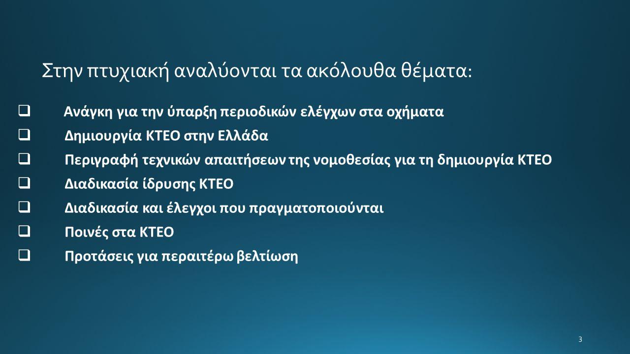 4 Οι βασικές νομοθετικές διατάξεις που διέπουν την λειτουργία των Ιδιωτικών ΚΤΕΟ στην Ελλάδα, ξεκίνησαν μόλις το 2001 και είναι οι εξής: 1)Ν.2963/2001 (ΦΕΚ 268/Α/23-11-01): Οργάνωση και λειτουργία των δημοσίων επιβατικών μεταφορών με λεωφορεία, τεχνικός έλεγχος των οδικών οχημάτων και ασφάλεια χερσαίων μεταφορών και άλλες διατάξεις.
