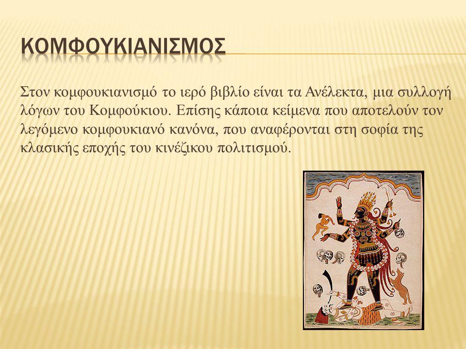 Στον κομφουκιανισμό το ιερό βιβλίο είναι τα Ανέλεκτα, μια συλλογή λόγων του Κομφούκιου.