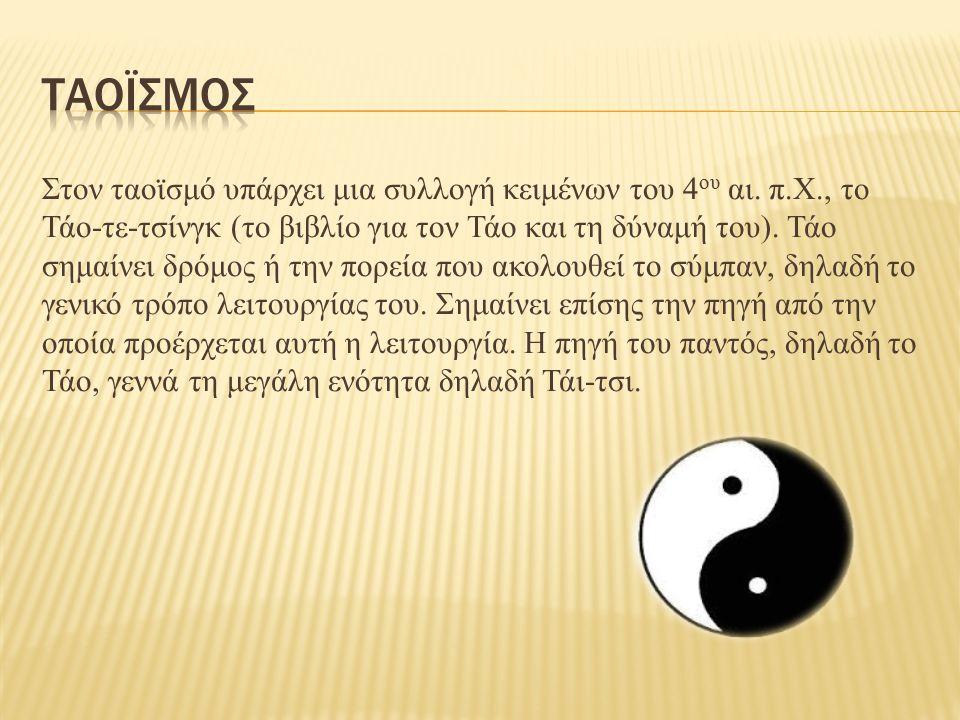 Στον ταοϊσμό υπάρχει μια συλλογή κειμένων του 4 ου αι.