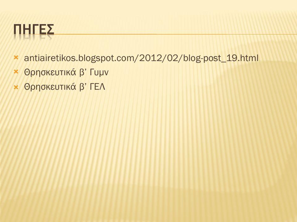  antiairetikos.blogspot.com/2012/02/blog-post_19.html  Θρησκευτικά β' Γυμν  Θρησκευτικά β' ΓΕΛ