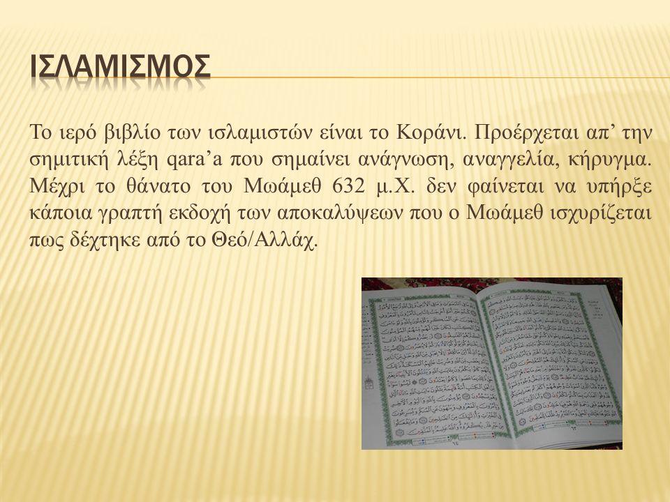 Το ιερό βιβλίο των ισλαμιστών είναι το Κοράνι.