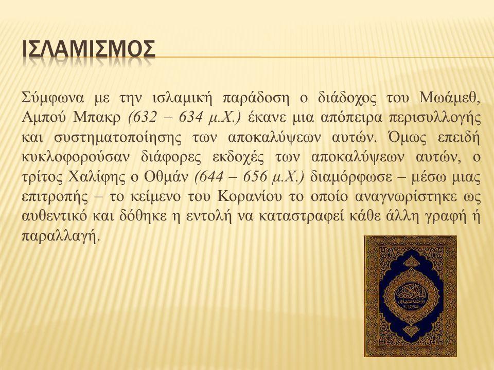 Σύμφωνα με την ισλαμική παράδοση ο διάδοχος του Μωάμεθ, Αμπού Μπακρ (632 – 634 μ.Χ.) έκανε μια απόπειρα περισυλλογής και συστηματοποίησης των αποκαλύψεων αυτών.