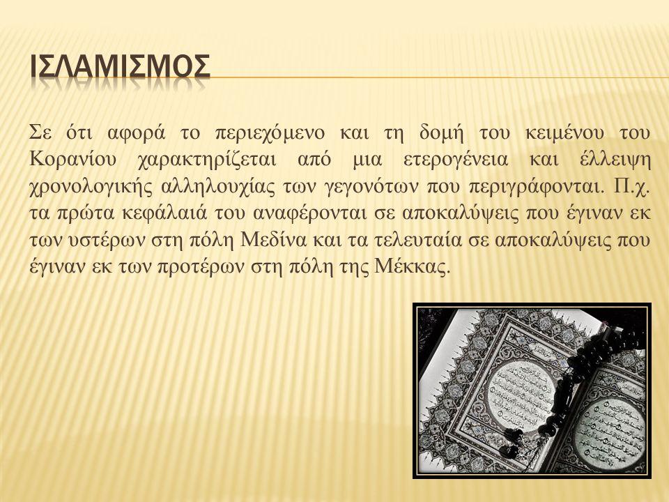 Σε ότι αφορά το περιεχόμενο και τη δομή του κειμένου του Κορανίου χαρακτηρίζεται από μια ετερογένεια και έλλειψη χρονολογικής αλληλουχίας των γεγονότων που περιγράφονται.