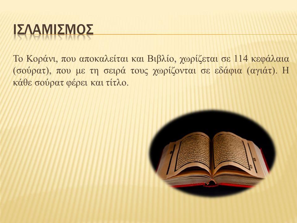 Στον βουδισμό ιερό βιβλίο είναι ο κανόνας Πάλι, που πήρε το όνομά του από τη γλώσσα πάλι στην οποία είχε γραφτεί, ένα είδος δημοτικής της σανσκριτικής (αρχαία ινδοευρωπαϊκή γλώσσα) που καταγράφτηκε στο τέλος του 1 ου αι.