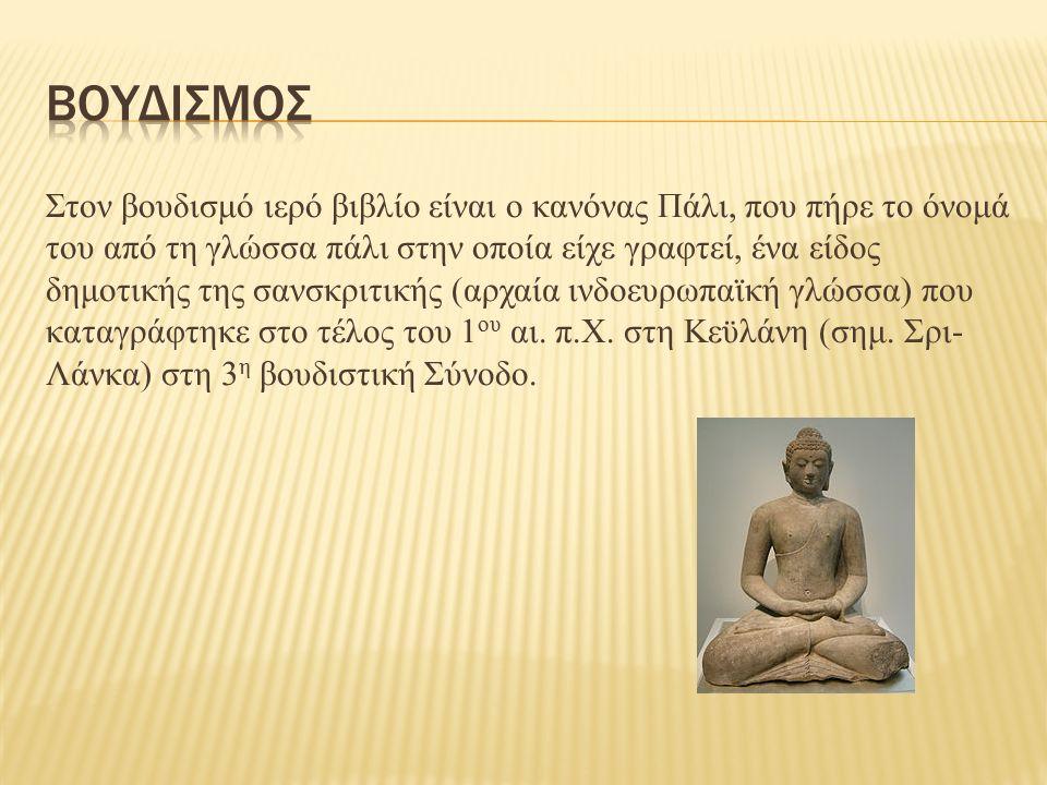 Στον ινδουισμό ιερά βιβλία είναι οι Βέδες και οι Ουπανισάδες.