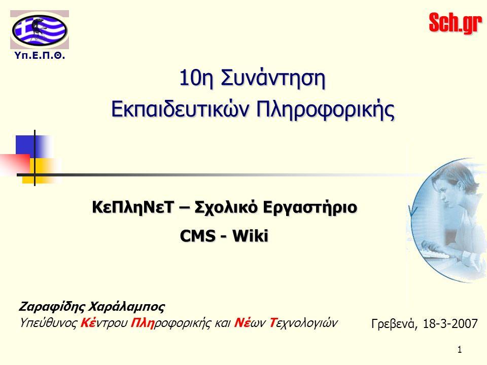 Sch.gr Υπ.Ε.Π.Θ. 1 10η Συνάντηση Εκπαιδευτικών Πληροφορικής Γρεβενά, 18-3-2007 ΚεΠληΝεΤ – Σχολικό Εργαστήριο CMS - Wiki Ζαραφίδης Χαράλαμπος Υπεύθυνος