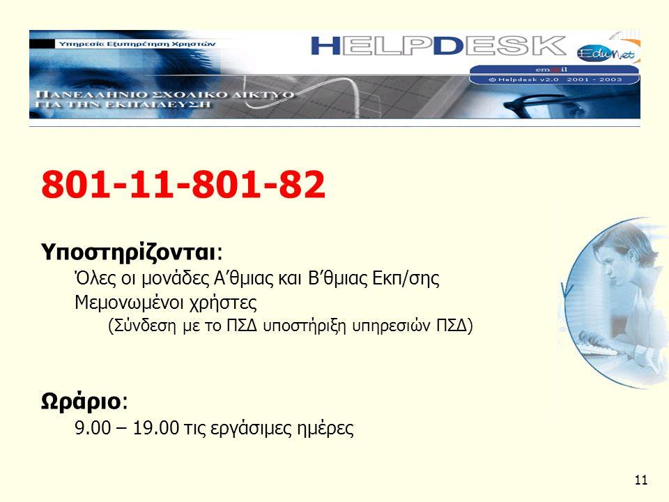 11 801-11-801-82 Υποστηρίζονται: Όλες οι μονάδες Α'θμιας και Β'θμιας Εκπ/σης Μεμονωμένοι χρήστες (Σύνδεση με το ΠΣΔ υποστήριξη υπηρεσιών ΠΣΔ) Ωράριο: