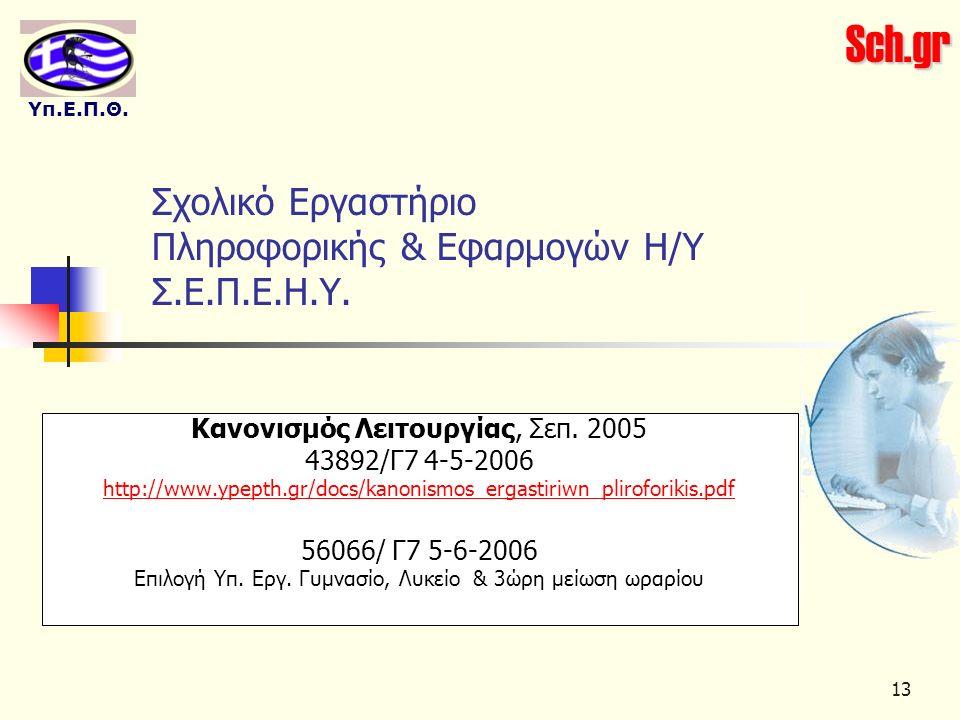 Sch.gr Υπ.Ε.Π.Θ. 13 Κανονισµός Λειτουργίας, Σεπ. 2005 43892/Γ7 4-5-2006 http://www.ypepth.gr/docs/kanonismos_ergastiriwn_pliroforikis.pdf http://www.y