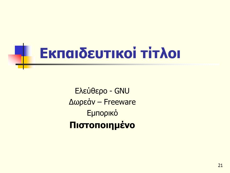 21 Εκπαιδευτικοί τίτλοι Ελεύθερο - GNU Δωρεάν – Freeware Εμπορικό Πιστοποιημένο