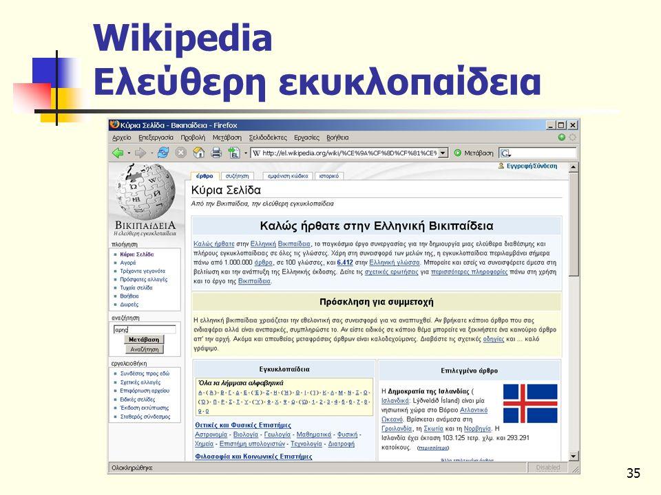 35 Wikipedia Ελεύθερη εκυκλοπαίδεια