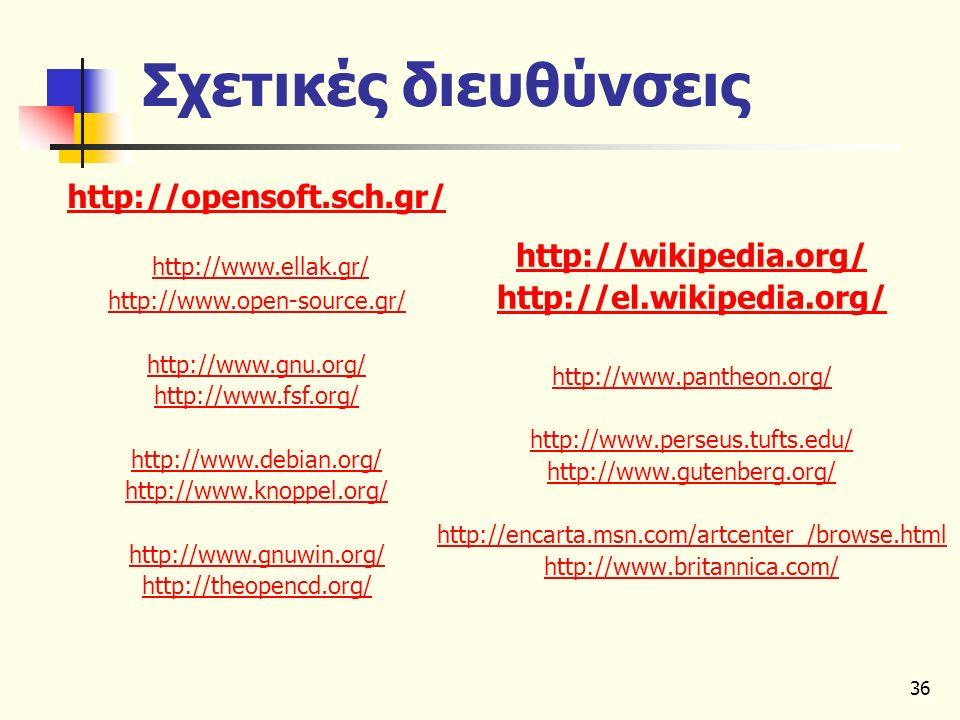 36 Σχετικές διευθύνσεις http://wikipedia.org/ http://el.wikipedia.org/ http://www.pantheon.org/ http://www.perseus.tufts.edu/ http://www.gutenberg.org