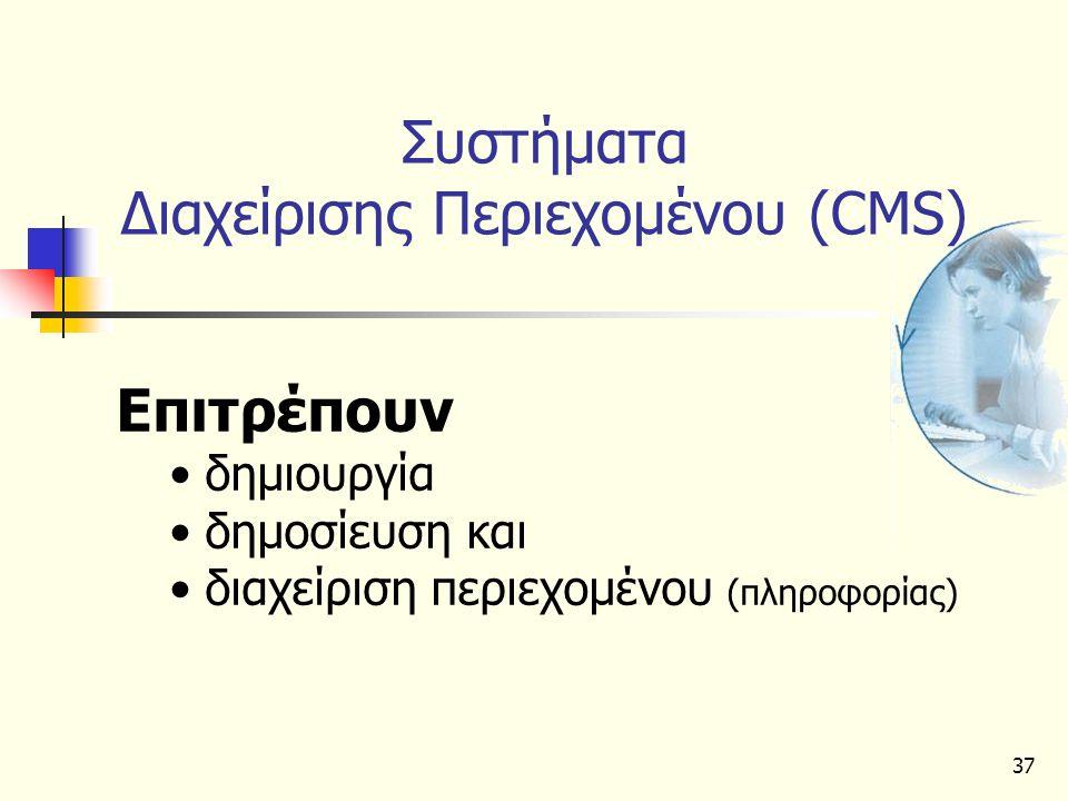 37 Συστήματα Διαχείρισης Περιεχομένου (CMS) Επιτρέπουν δηµιουργία δηµοσίευση και διαχείριση περιεχοµένου (πληροφορίας)