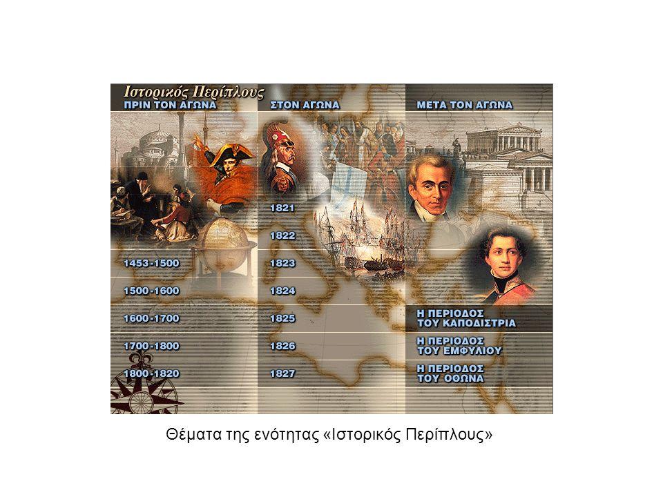 Θέματα της ενότητας «Ιστορικός Περίπλους»
