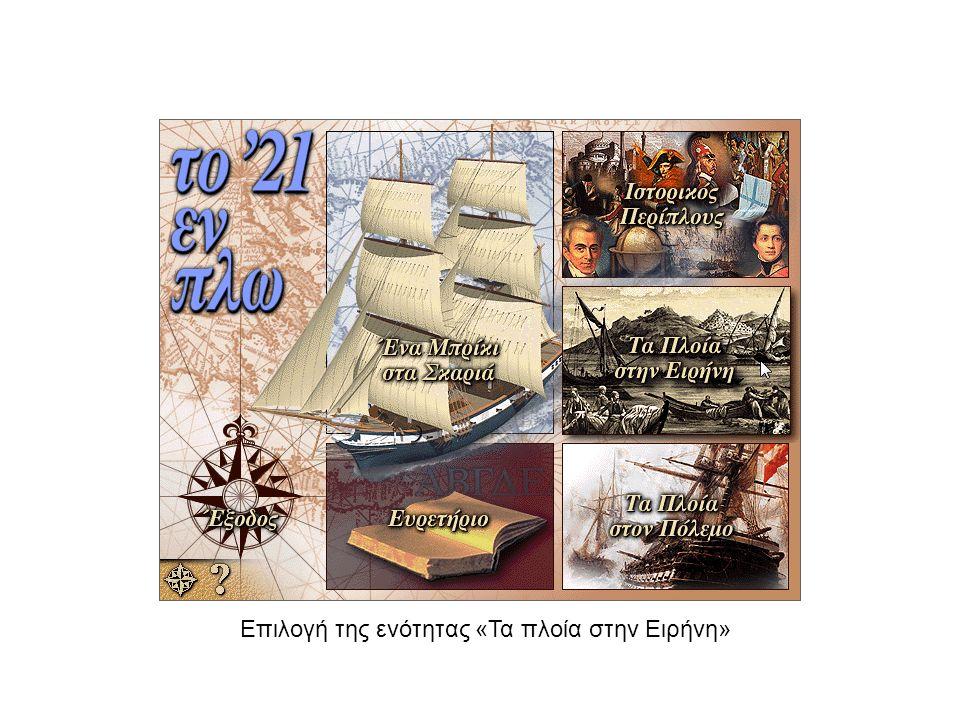 Επιλογή της ενότητας «Τα πλοία στην Ειρήνη»