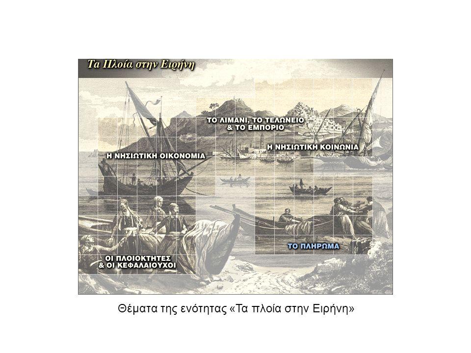 Θέματα της ενότητας «Τα πλοία στην Ειρήνη»