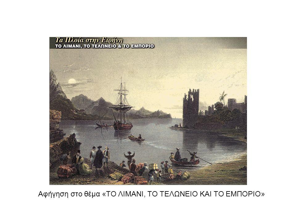 Αφήγηση στο θέμα «ΤΟ ΛΙΜΑΝΙ, ΤΟ ΤΕΛΩΝΕΙΟ ΚΑΙ ΤΟ ΕΜΠΟΡΙΟ»
