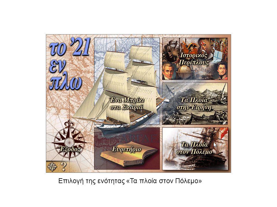 Επιλογή της ενότητας «Τα πλοία στον Πόλεμο»