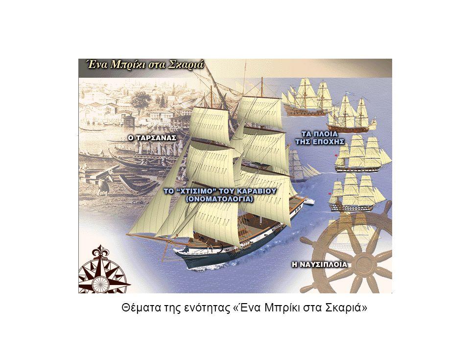 Θέματα της ενότητας «Τα Πλοία στον Πόλεμο»