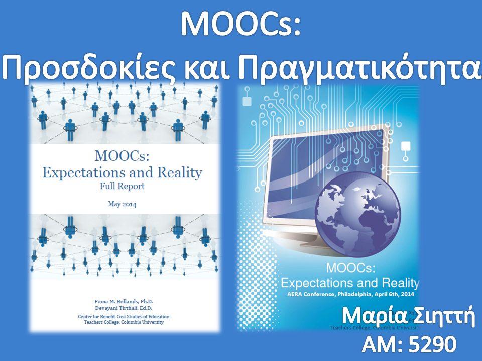 Συμπεράσματα έρευνας (1/6) Στην κατακλείδα της έρευνας παρουσιάζονται κάποιες εισηγήσεις προκειμένου να βελτιωθούν και να αναπτυχθούν τα MOOCs έτσι ώστε να γίνουν ευρέως γνωστά και χρήσιμα αποδεικνύοντας για άλλη μια φορά ότι η τεχνολογία μπορεί να συμβάλλει θετικά στο δικαίωμα της μάθησης.