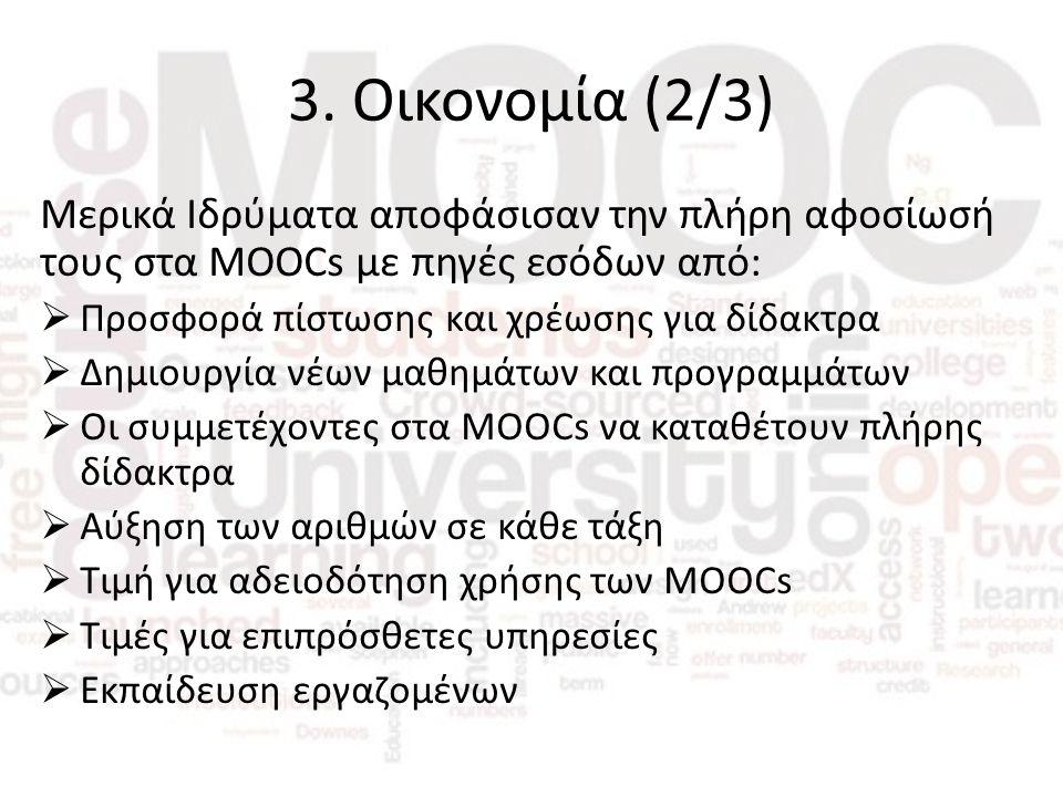 3. Οικονομία (2/3) Μερικά Ιδρύματα αποφάσισαν την πλήρη αφοσίωσή τους στα MOOCs με πηγές εσόδων από:  Προσφορά πίστωσης και χρέωσης για δίδακτρα  Δη
