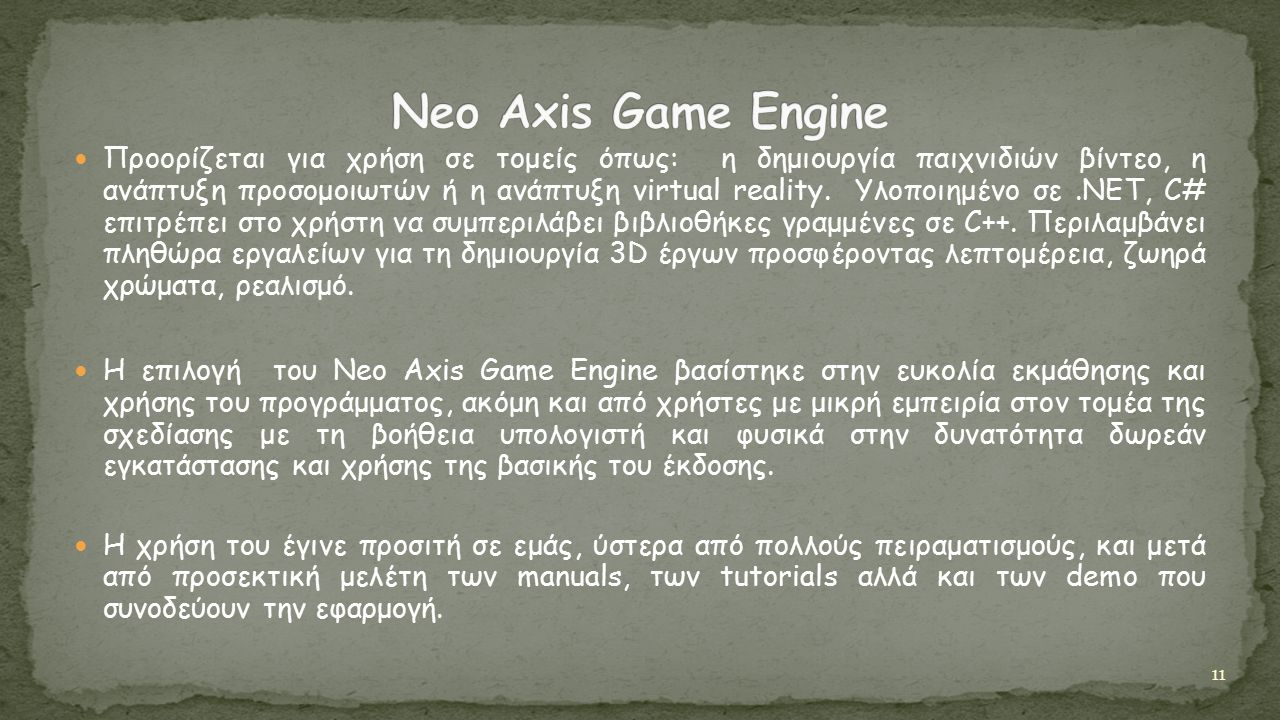 Προορίζεται για χρήση σε τομείς όπως: η δημιουργία παιχνιδιών βίντεο, η ανάπτυξη προσομοιωτών ή η ανάπτυξη virtual reality.