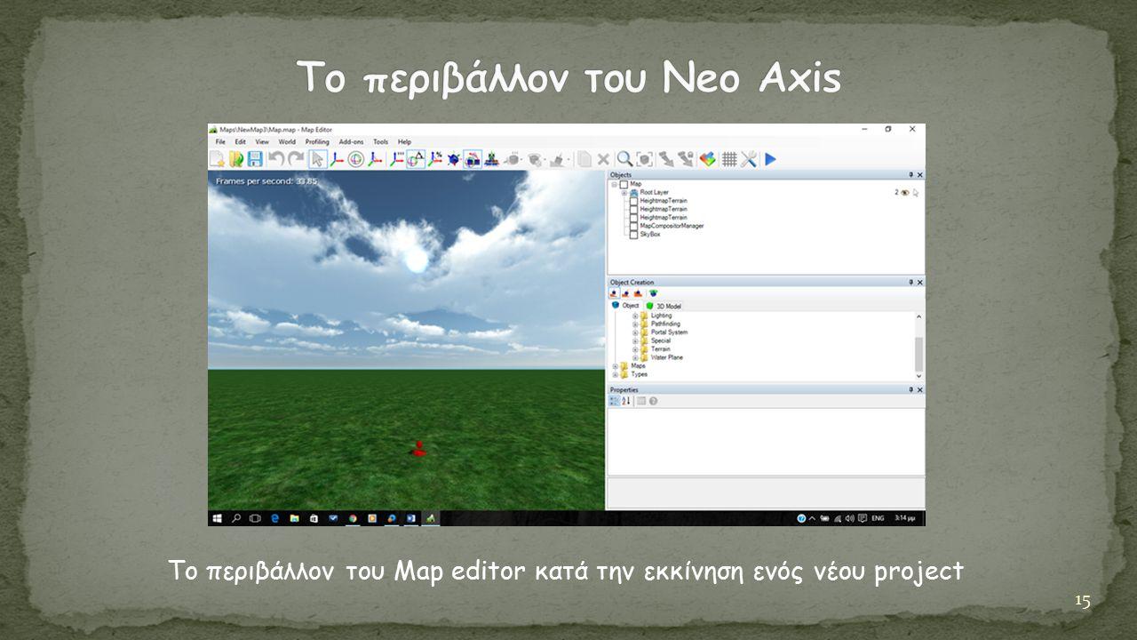 15 Το περιβάλλον του Map editor κατά την εκκίνηση ενός νέου project