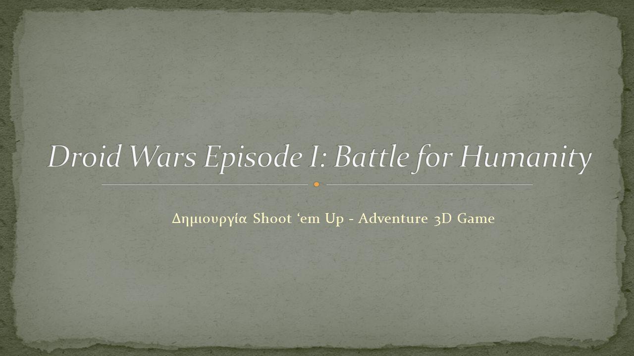 Δημιουργία Shoot 'em Up - Adventure 3D Game